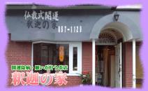 札幌市豊平区の開運相談所「釈迦の家」